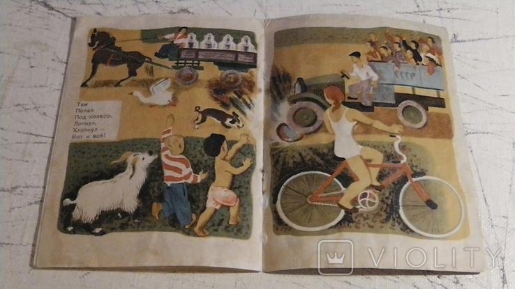 Мяч. Стихи С. Маршака, рисунки А. Пахомова. 1979 г., фото №7