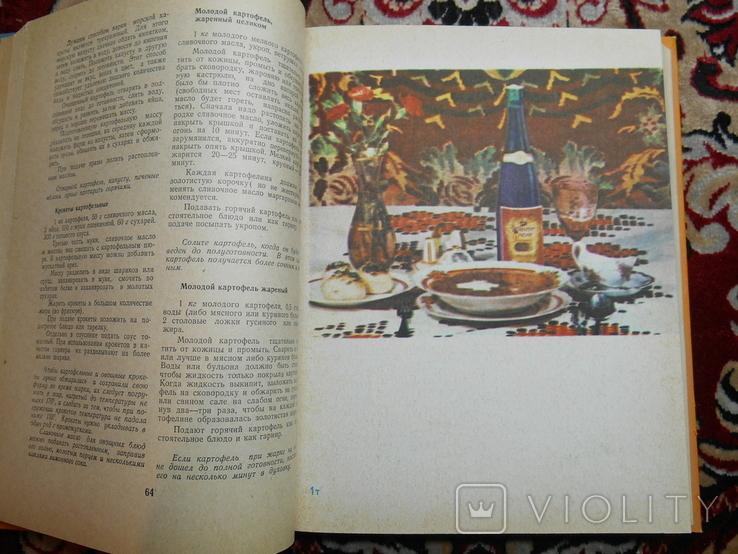 Приглашаем к столу 1970 год, фото №4