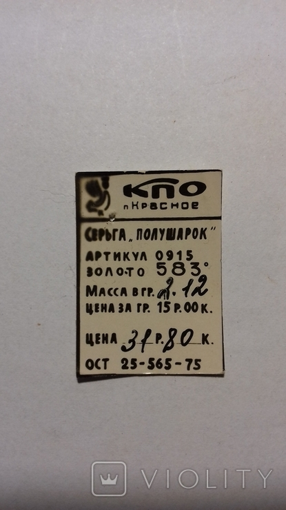 Бірка від прикраси СРСР, фото №2