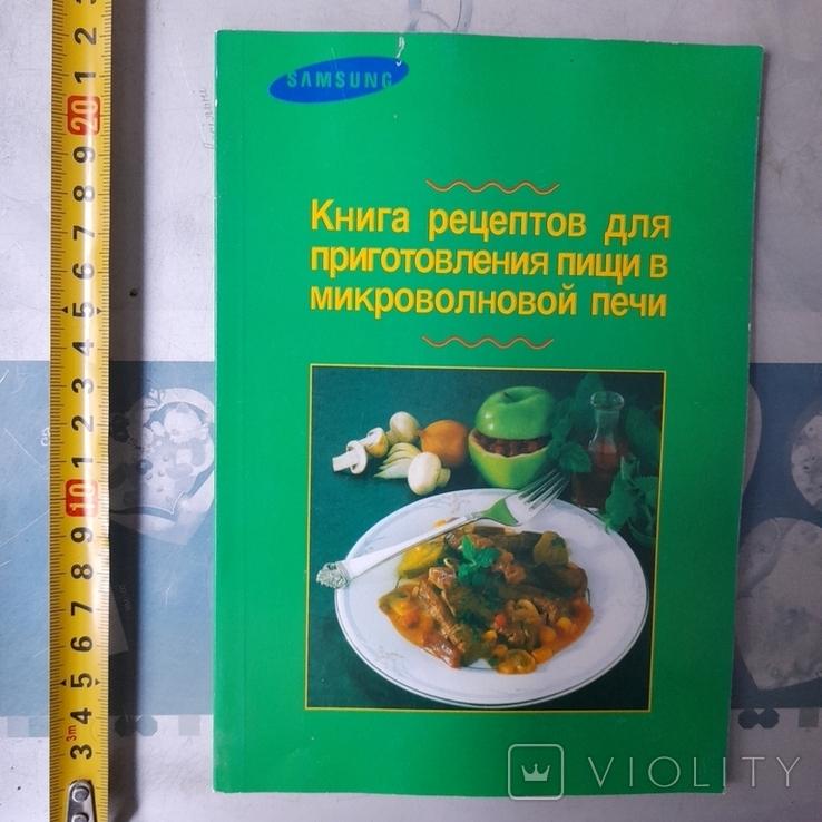 Книга рецептов для приготовления пищи в микроволновке, фото №2