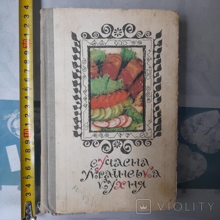 Сучасна українська кухня 1981р., фото №2