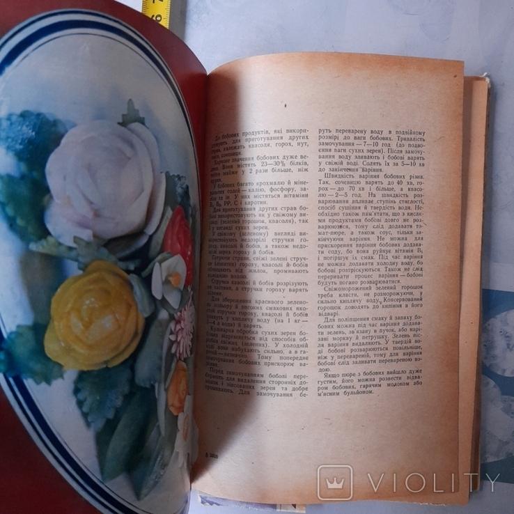 Сучасна українська кухня 1981р., фото №5
