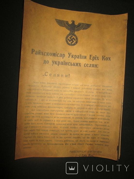 Листовки плакаты периода ВОВ (реплика)
