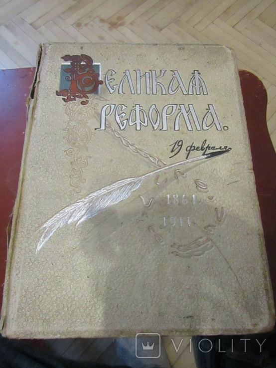 Великая Реформа Юбилейное издание Сытина 1908 год Том 3-й, фото №2