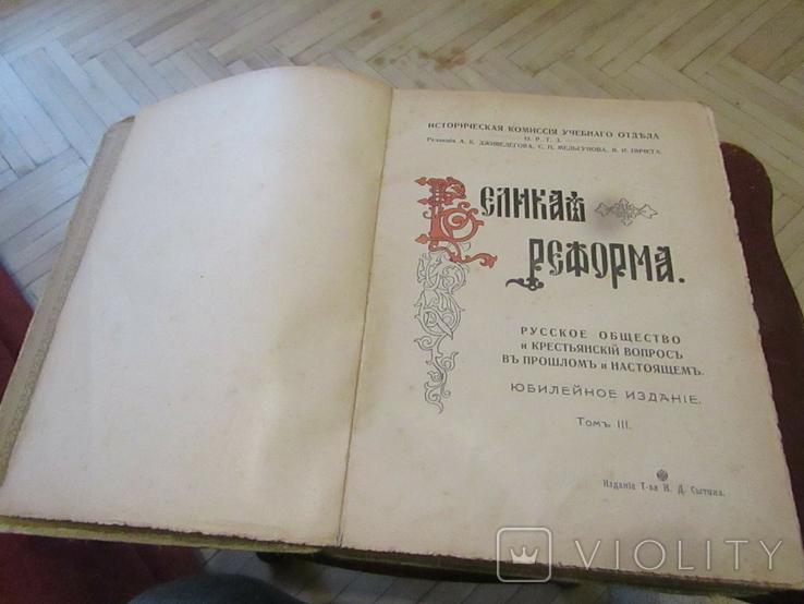 Великая Реформа Юбилейное издание Сытина 1908 год Том 3-й, фото №4