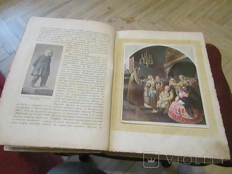 Великая Реформа Юбилейное издание Сытина 1908 год Том 3-й, фото №5