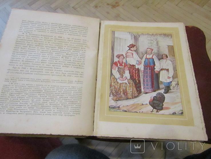 Великая Реформа Юбилейное издание Сытина 1908 год Том 3-й, фото №12