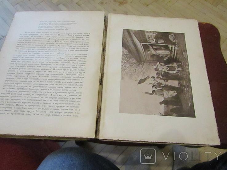 Великая Реформа Юбилейное издание Сытина 1908 год Том 3-й, фото №13