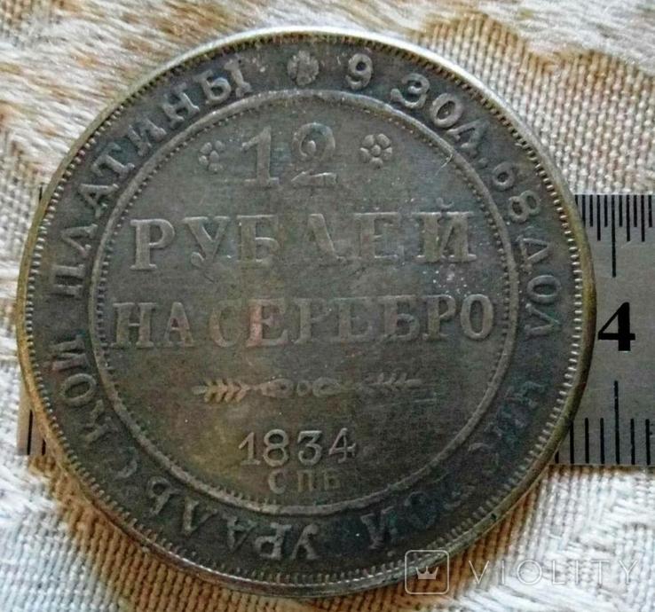 12 рублів на срібло 1834 року. Росія. .Микола І . (копія - не магнітна, срібнення 999), фото №2