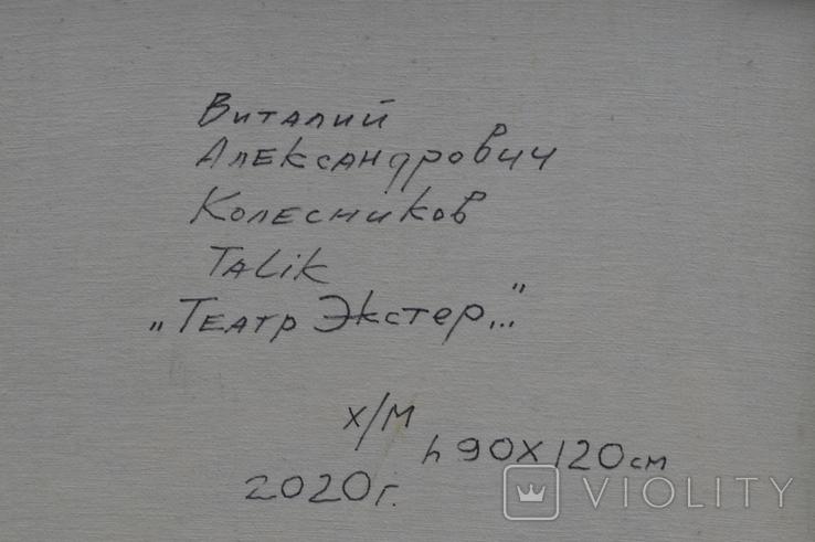 """Картина """"Театр Экстер"""". Художник Колесников В. 2020 г., фото №9"""