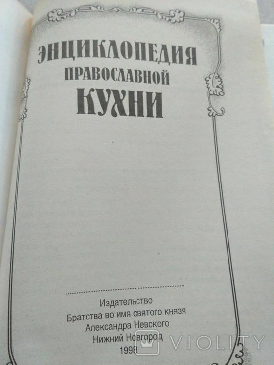 Энциклопедия православной кухни 1998р, фото №6