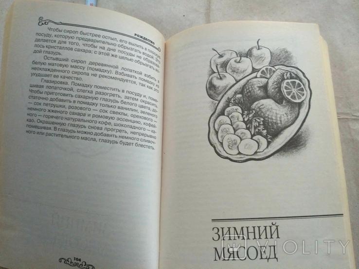 Энциклопедия православной кухни 1998р, фото №7