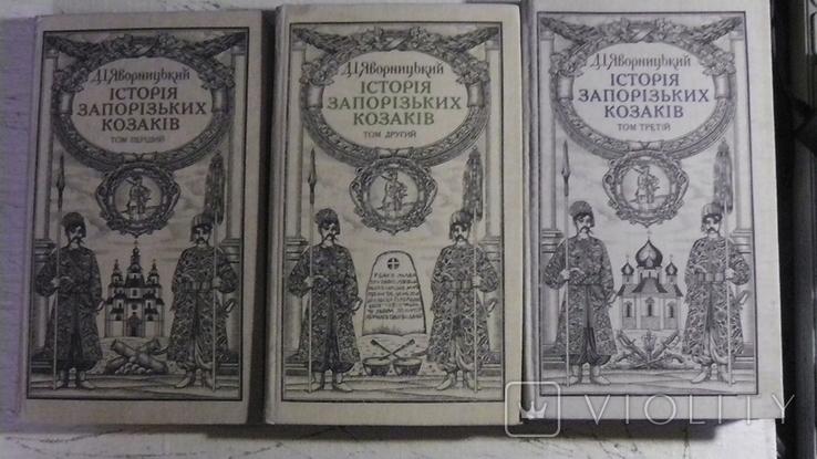 Д. І. Яворницький. Історія запорізьких козаків. 3 тт., фото №2