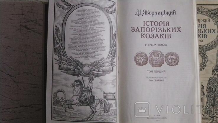 Д. І. Яворницький. Історія запорізьких козаків. 3 тт., фото №4