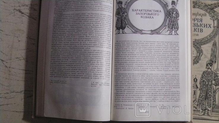 Д. І. Яворницький. Історія запорізьких козаків. 3 тт., фото №5