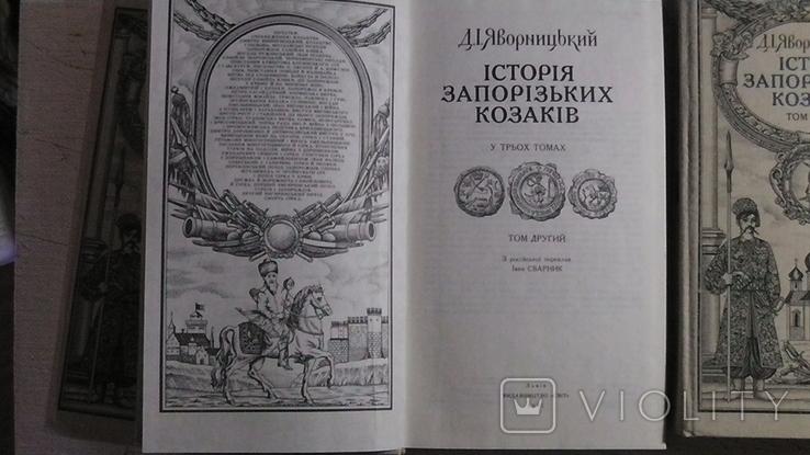 Д. І. Яворницький. Історія запорізьких козаків. 3 тт., фото №6
