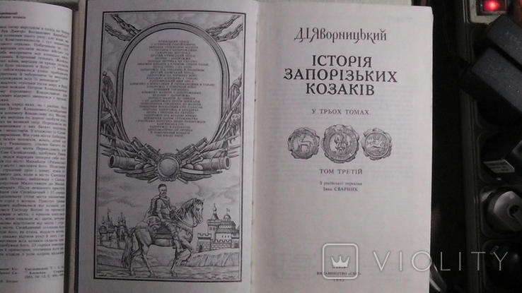 Д. І. Яворницький. Історія запорізьких козаків. 3 тт., фото №8
