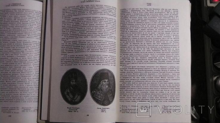 Д. І. Яворницький. Історія запорізьких козаків. 3 тт., фото №9
