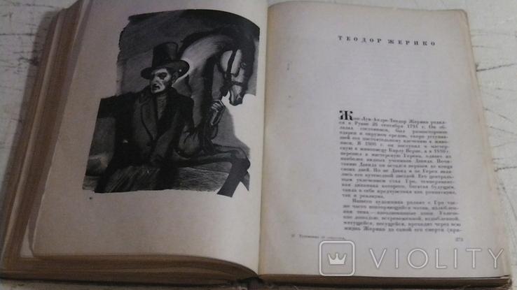 Мастера искусства об искусстве. II. 1933 г., фото №9