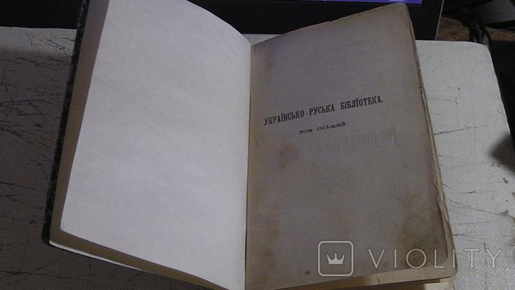 Житєпись Осипа Юрія Гординського-Федьковича. 1911 р., фото №3