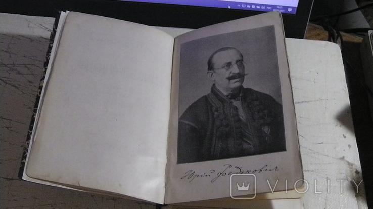 Житєпись Осипа Юрія Гординського-Федьковича. 1911 р., фото №5