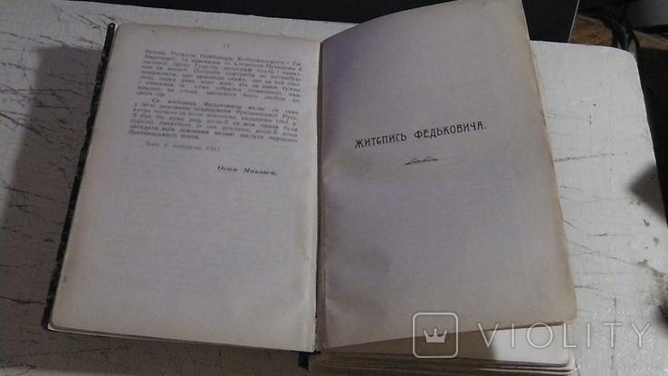 Житєпись Осипа Юрія Гординського-Федьковича. 1911 р., фото №7