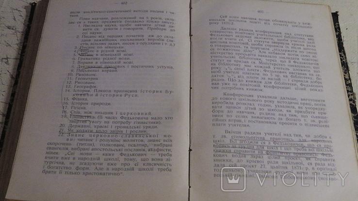 Житєпись Осипа Юрія Гординського-Федьковича. 1911 р., фото №9