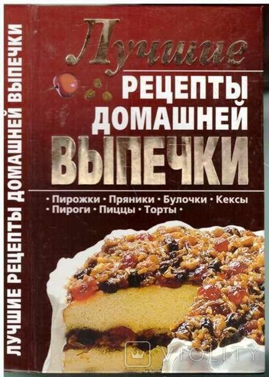Лучшие рецепты домашней выпечки.2007 г., фото №2