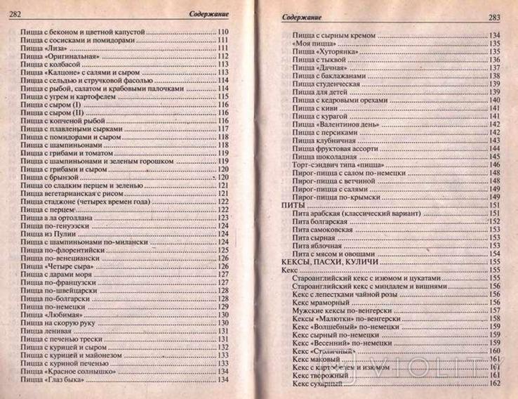 Лучшие рецепты домашней выпечки.2007 г., фото №6