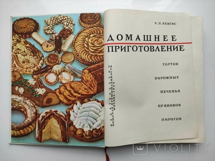 Домашнее приготовление тортов пирожных печенья пряников пирогов Р.П. Кенгис, фото №3