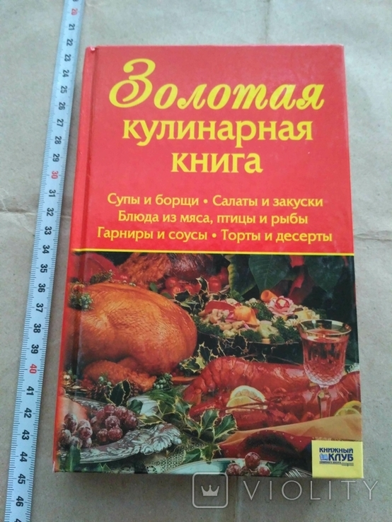 Золотая кулинарная книга 2007р, фото №2