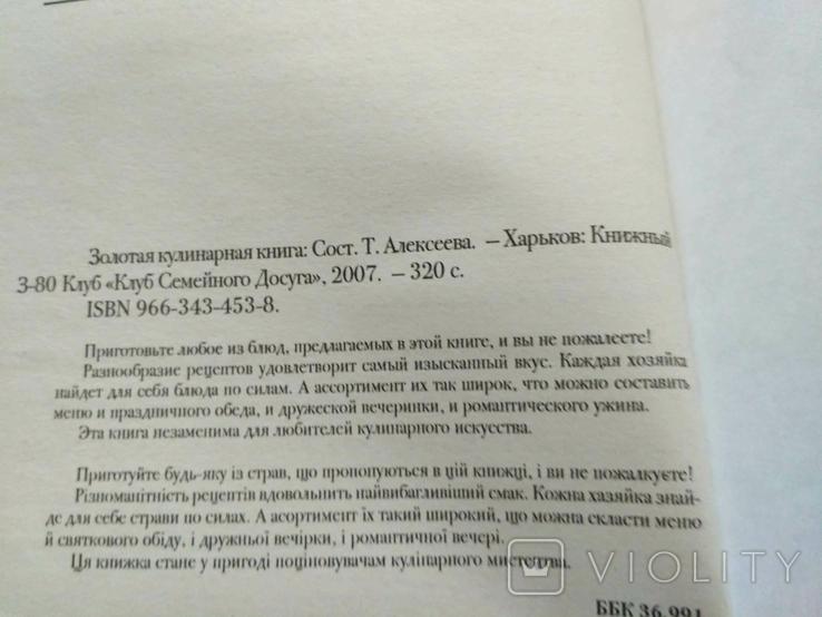 Золотая кулинарная книга 2007р, фото №5