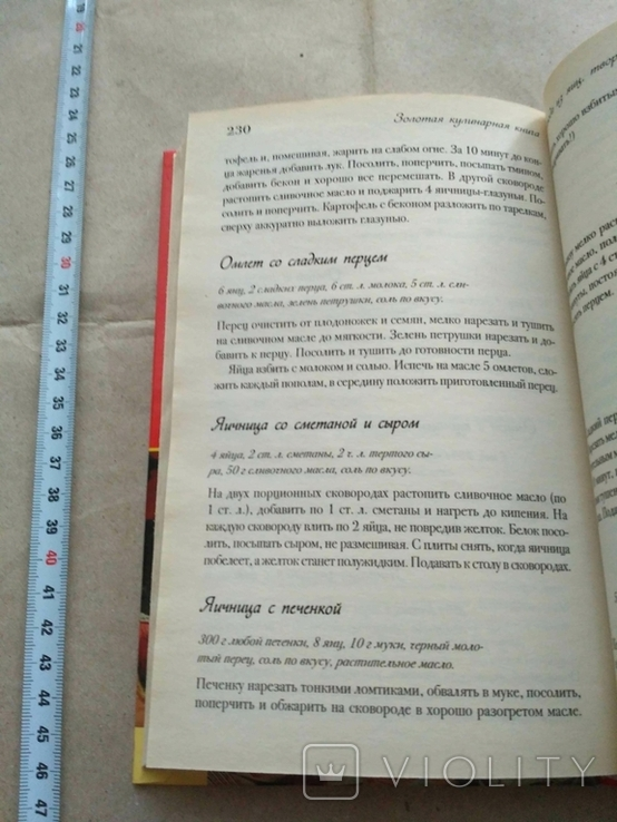 Золотая кулинарная книга 2007р, фото №6