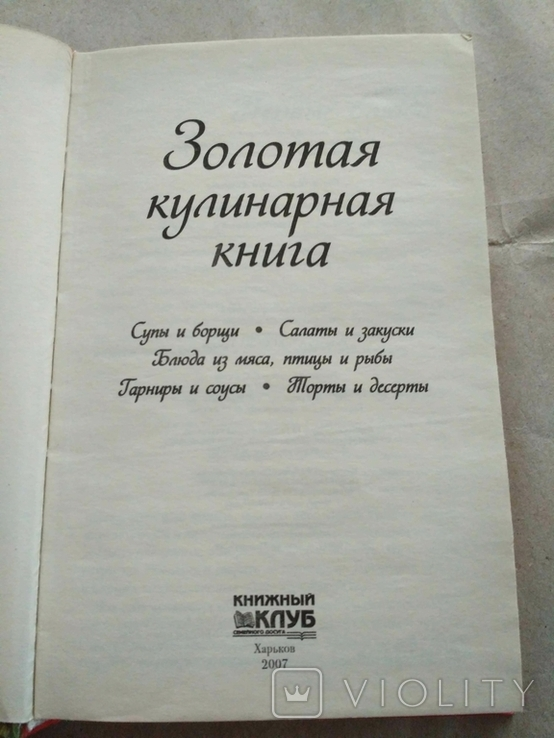 Золотая кулинарная книга 2007р, фото №7