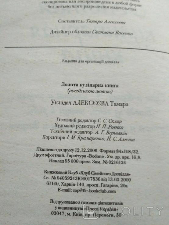 Золотая кулинарная книга 2007р, фото №8