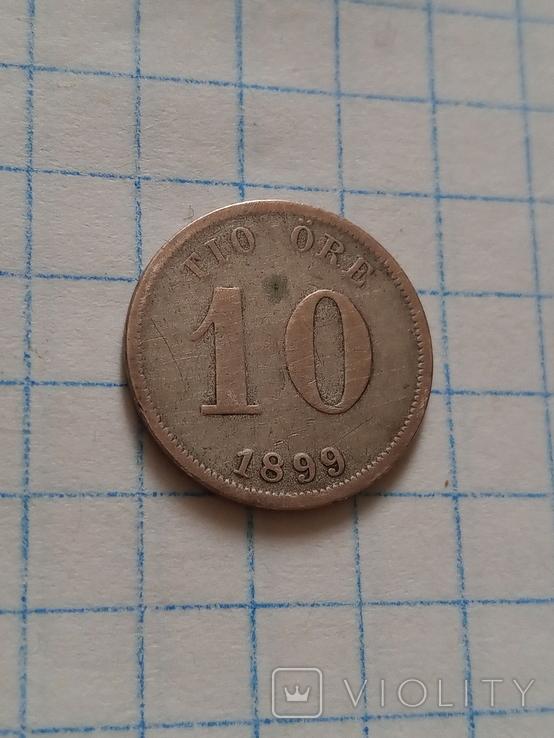 10 ерє 1899 рік Швеція срібло, фото №2