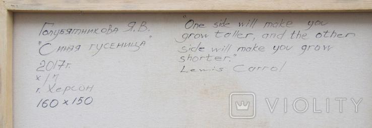 "Голубятникова Я.В. ""Cиняя гусеница"" 1м60см х 1м50см, фото №9"