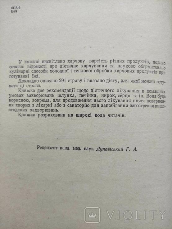 Дієтична кулінарія Г.С.Бродило 1972р., фото №3