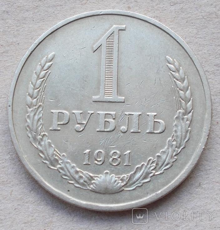 1 рубль 1981 г., фото №2