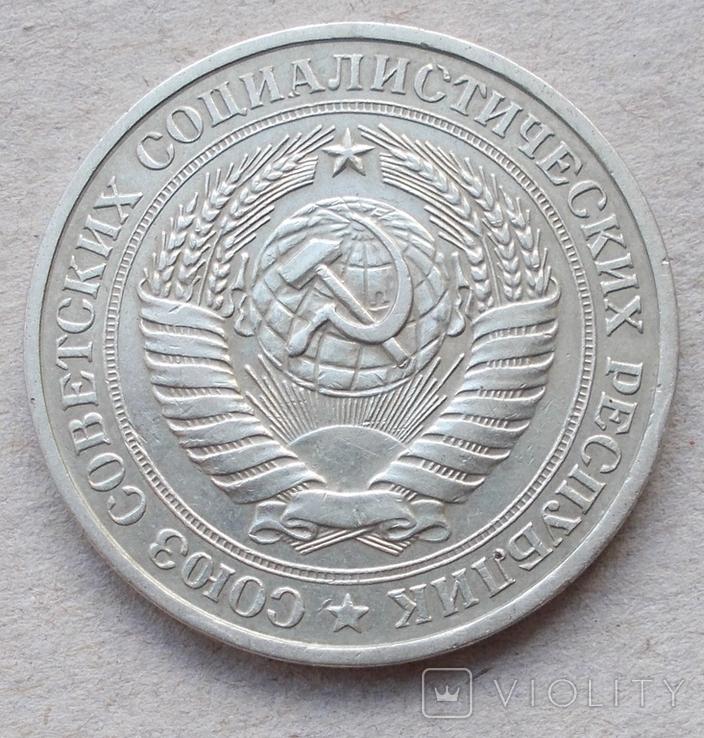 1 рубль 1981 г., фото №4