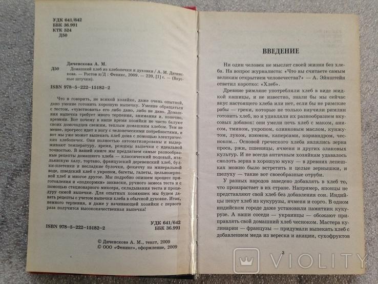 Домашний хлеб из хлебопечки и духовки 2009 220 с. 10 тыс.экз., фото №3