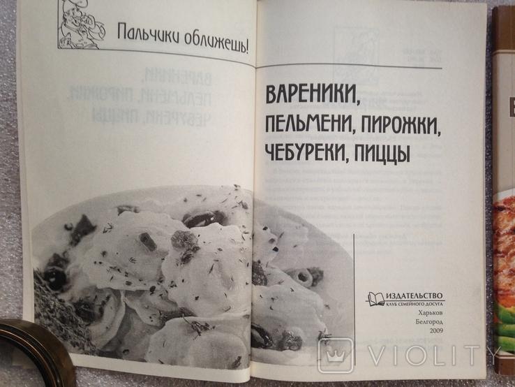 3 книжки Серия Пальчики оближешь 2009 96 с. 15 тыс. экз., фото №3