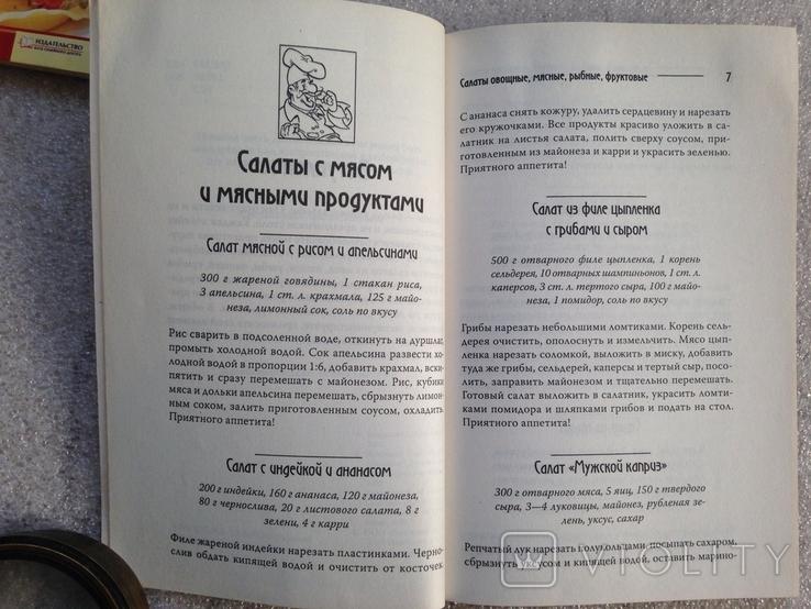 3 книжки Серия Пальчики оближешь 2009 96 с. 15 тыс. экз., фото №7