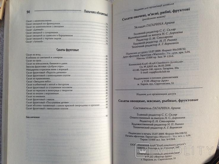 3 книжки Серия Пальчики оближешь 2009 96 с. 15 тыс. экз., фото №8