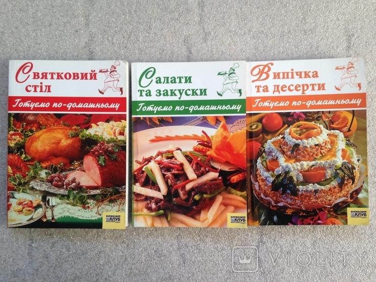 3 книжки Серия Готовим по домашнему 2009 224 с. 10 тыс. экз. Малый формат, фото №2