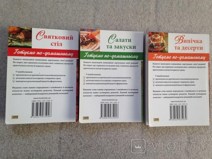 3 книжки Серия Готовим по домашнему 2009 224 с. 10 тыс. экз. Малый формат, фото №7