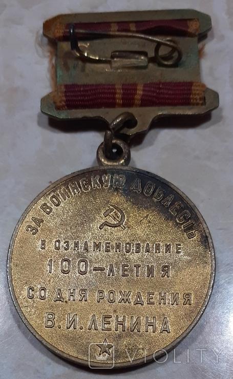 """Медаль """"За воинскую доблесть"""" 100 летие..., фото №4"""