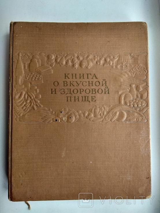 """"""" Книга о вкусной и здоровой пище"""" 1964год, фото №2"""