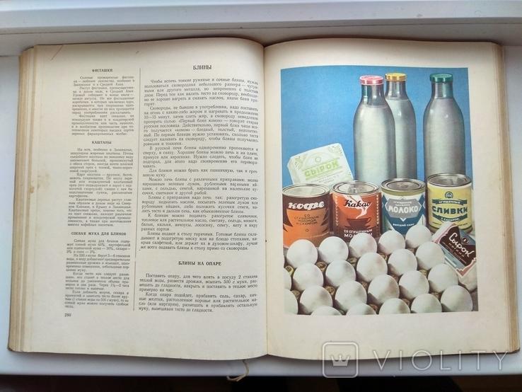 """"""" Книга о вкусной и здоровой пище"""" 1964год, фото №5"""