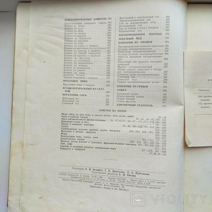 """"""" Книга о вкусной и здоровой пище"""" 1964год, фото №10"""